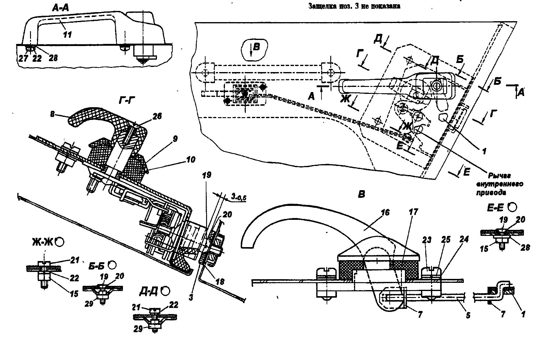 Общий вид замка и привода дверей автомобилей семейства УАЗ-3741